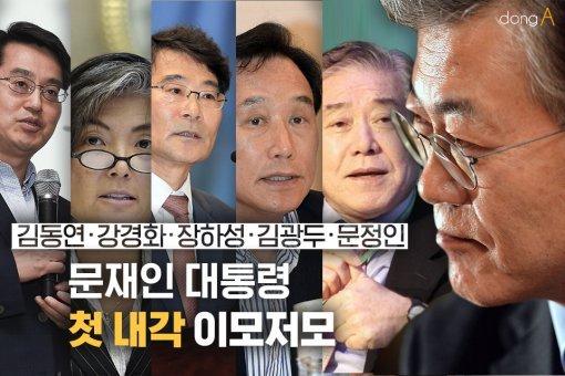 [카드뉴스] 김동연·강경화·장하성…문재인 대통령 첫 내각 이모저모