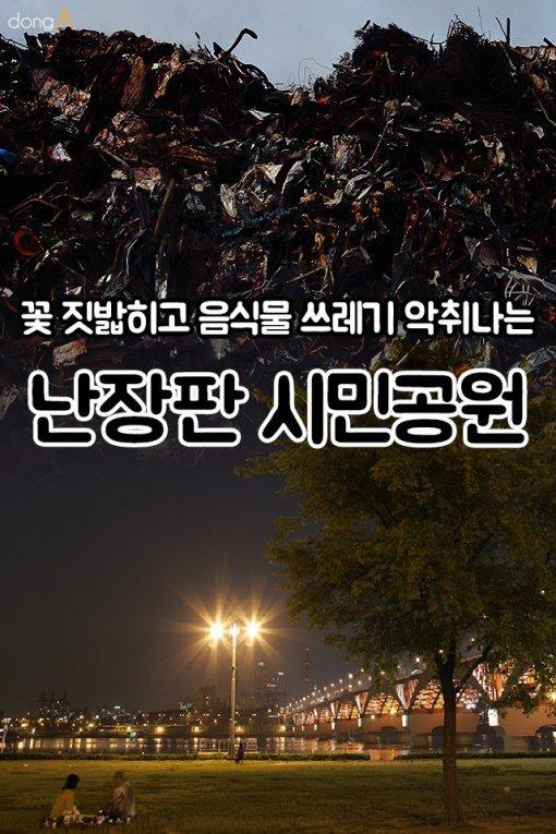 [카드뉴스]꽃 짓밟히고 음식물 쓰레기 악취나는 '난장판 시민공원'