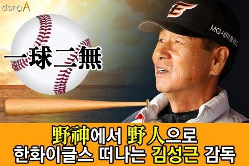 [카드뉴스]野神에서 野人으로…한화이글스 떠나는 김성근 감독