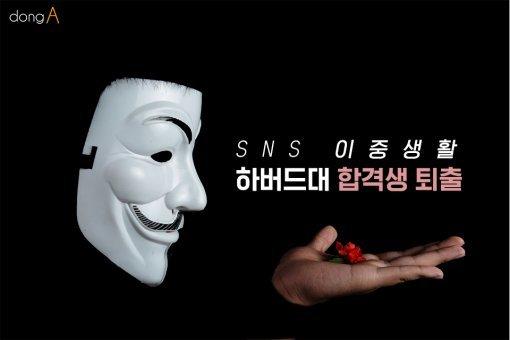[카드뉴스] 'SNS 이중생활' 하버드대 합격생 퇴출