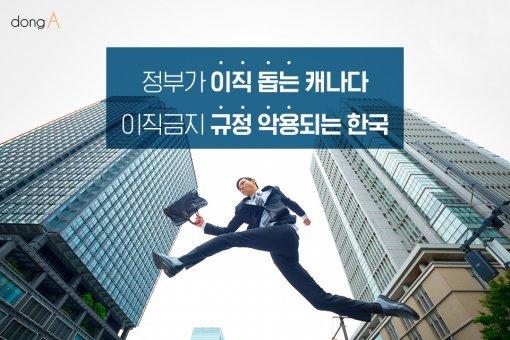 [카드뉴스]정부가 이직 돕는 캐나다…이직금지 규정 악용되는 한국