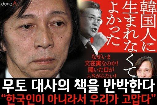 [카드뉴스] 한국인으로 태어나지 않아 다행? 무토 대사의 책을 반박한다