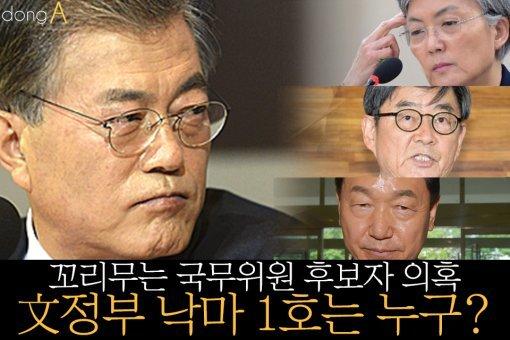 [카드뉴스]꼬리무는 국무위원 후보자 의혹…文정부 '낙마 1호'는 누구?