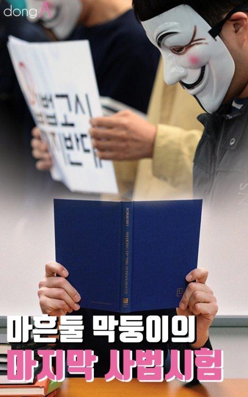 [카드뉴스] 마흔둘 막둥이의 마지막 사법시험