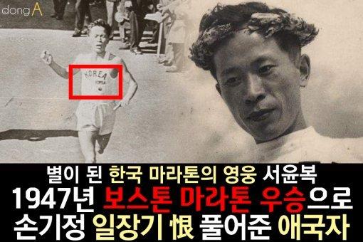 [카드뉴스]별이 된 한국 마라톤의 영웅 서윤복…손기정 恨 풀어준 애국자