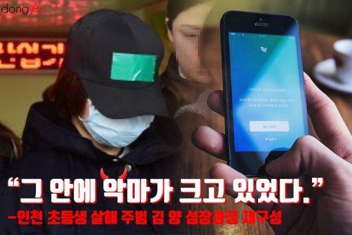 """[카드뉴스]""""그 안에 악마가 크고 있었다""""…인천 초등생 살해범 김 양 과거는?"""