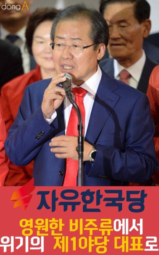 [카드뉴스]홍준표, '영원한 비주류'에서 '위기의 제1야당' 대표로