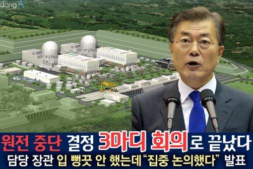 [카드뉴스]신고리 원전 중단 결정, 단 3마디 회의로 끝났다