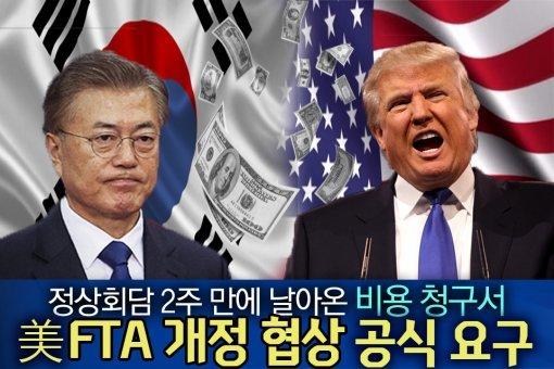 [카드뉴스]정상회담 2주 만에 날아온 청구서…美, FTA 개정협상 공식 요구