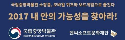 [뉴스] 엔씨소프트문화재단, 국립중앙박물관과 게임 특별프로그램 진행