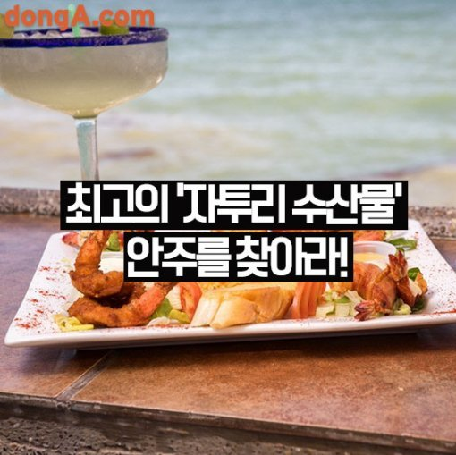 [카드뉴스]최고의 '자투리 수산물' 안주를 찾아라!