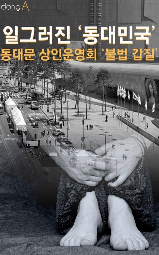 [카드뉴스]일그러진 '동대민국'…동대문 상인운영회의 불법 갑질