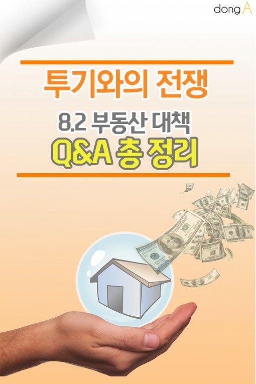 [카드뉴스]'투기와의 전쟁'…8·2 부동산 대책 Q&A 총정리