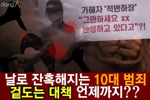 [카드뉴스]날로 잔혹해지는 10대 범죄, 겉도는 대책 언제까지?