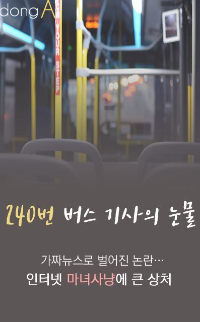 [카드뉴스]가짜뉴스로 벌어진 논란…240번 버스 기사의 눈물