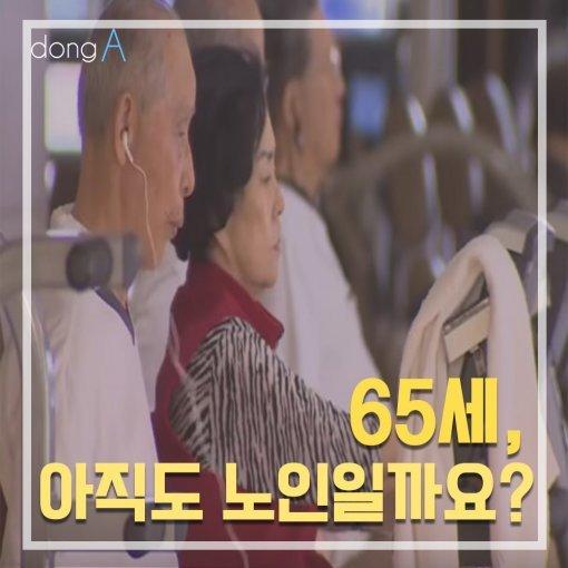 [카드뉴스]65세, 아직도 노인일까요? 시민들이 생각하는 노인의 나이는…