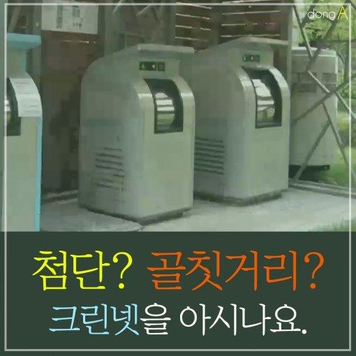 [카드뉴스]첨단? 골칫거리? 쓰레기 자동 처리시설 '크린넷'