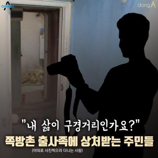 """[카드뉴스]""""내 삶이 구경거리인가요?""""…'쪽방촌 출사족'에 상처받는 주민들"""