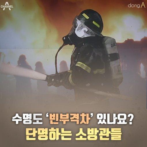 [카드뉴스]수명도 '빈부격차' 있나요?…단명하는 소방관들