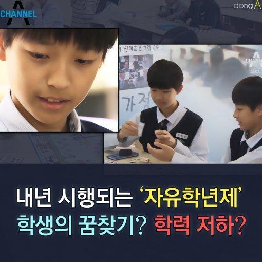 [카드뉴스]내년 시행되는 중학교 '자유학년제'…학생의 꿈찾기? 학력 저하?