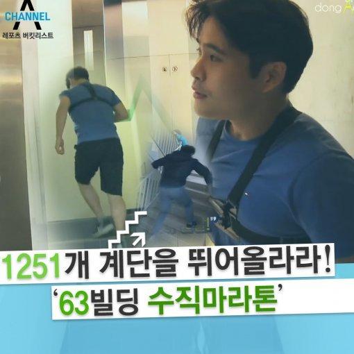[카드뉴스]1251개 계단을 뛰어올라라! '63빌딩 수직마라톤'
