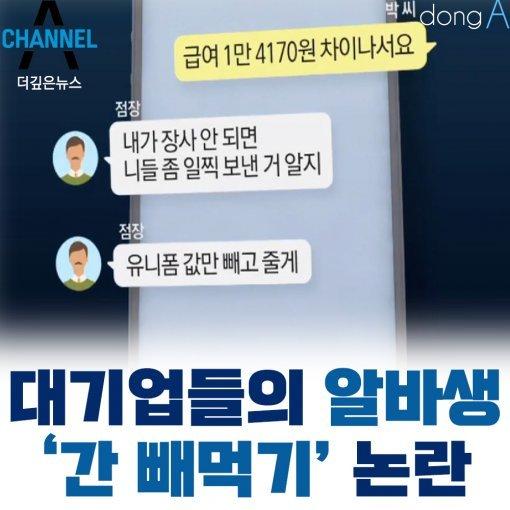 [카드뉴스]대기업들의 알바생 '간 빼먹기' 논란