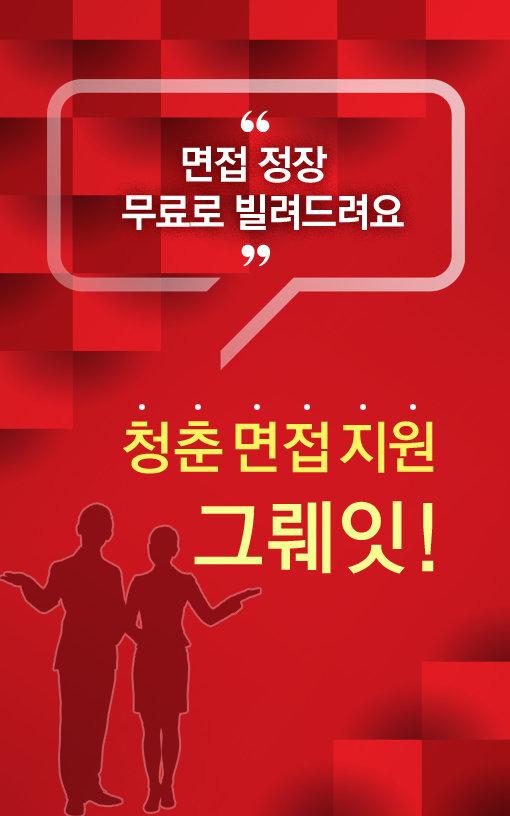 """[카드뉴스]KT&G  """"면접 정장 무료로 빌려드려요"""" 청춘 면접 지원 그뤠잇!"""