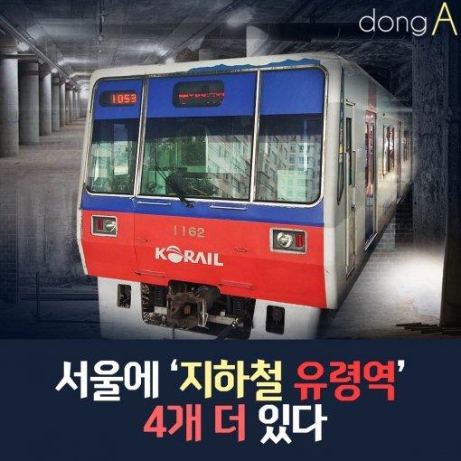 [카드뉴스]이런 곳이 있었어?…서울에 '지하철 유령역' 4개 더 있다