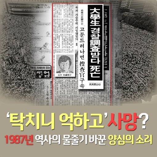 """[카드뉴스]""""탁치니 억하고""""…1987년 역사의 물줄기 바꾼 양심의 소리"""