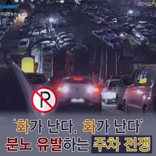 [카드뉴스]'화가 난다, 화가 나'…분노 유발하는 주차 전쟁