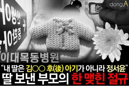 """[카드뉴스]""""열흘도 못살고""""…딸 보낸 부모의 한 맺힌 절규"""