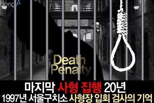 [카드뉴스] '마지막 사형집행 20년' 1997년 서울구치소에서는…