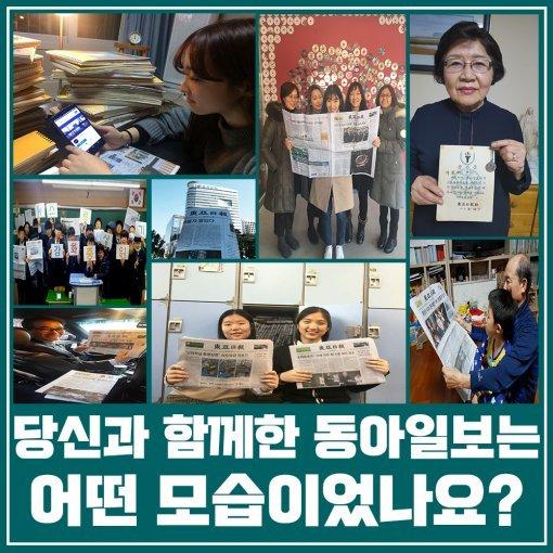 [카드뉴스]당신과 함께한 동아일보는 어떤 모습이었나요?