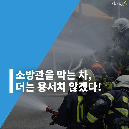 [카드뉴스]소방관을 막는 차, 더는 용서치 않겠다