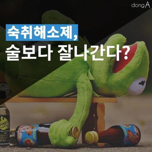 [카드뉴스]술 판매량 줄었는데…숙취해소제 더 많이 팔리는 이유?