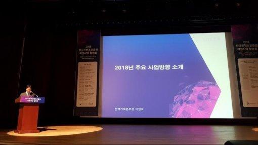 한콘진, 2018년 게임 산업 진흥 위해 538억 지원한다
