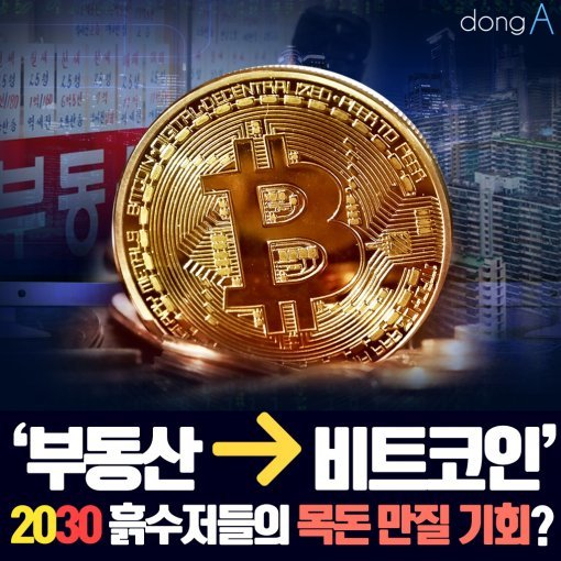 [카드뉴스]'부동산 → 비트코인' 2030 흙수저들의 목돈 만질 기회?
