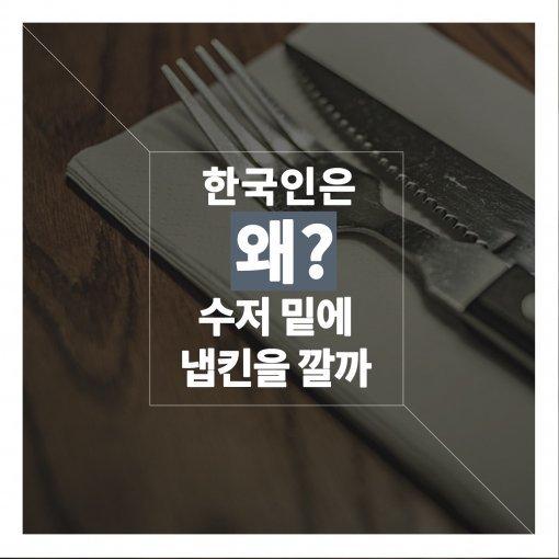[카드뉴스]한국인은 왜 수저 밑에 냅킨을 깔까?