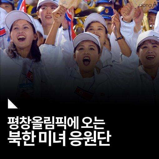 [카드뉴스]평창올림픽에 오는 북한 미녀 응원단
