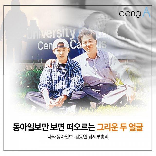 [카드뉴스]동아일보만 보면 그리운 두 얼굴 떠올라…김동연 경제부총리