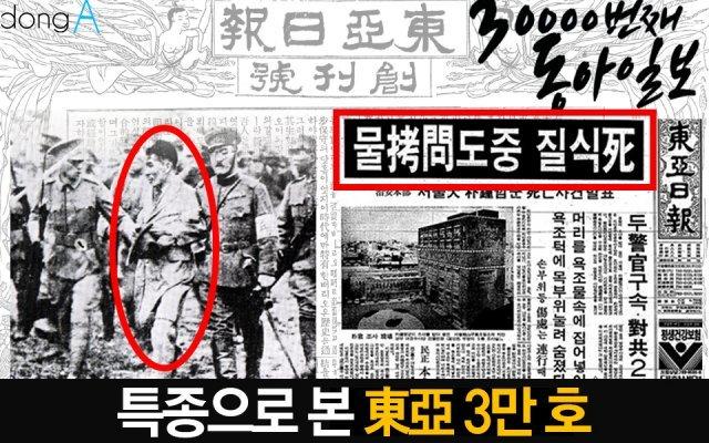 [카드뉴스]특종으로 본 東亞 30000호