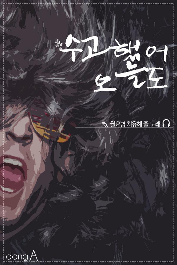 [카드뉴스/수고했어 오늘도] '월요병 치유해 줄 노래'