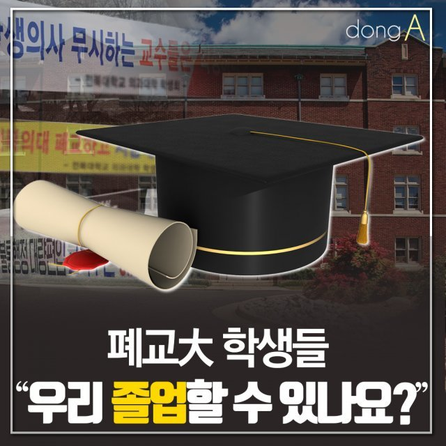 """[카드뉴스]폐교大 학생들 """"우리 졸업할 수 있나요?"""""""