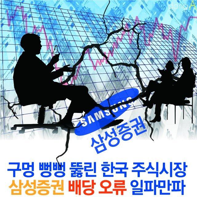 [카드뉴스]'구멍 뻥뻥' 뚫린 한국 주식시장, 삼성증권 배당오류 일파만파