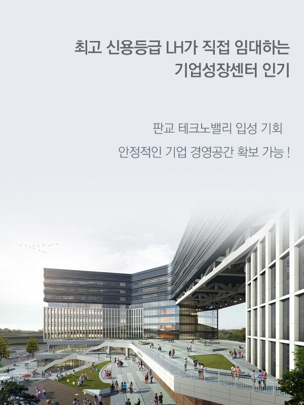 [카드뉴스]최고 신용등급 LH가 직접 임대하는 기업성장센터 인기