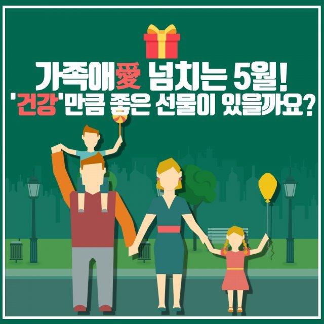 [카드뉴스]가족愛 넘치는 5월! '건강'만큼 좋은 선물이 있을까요?