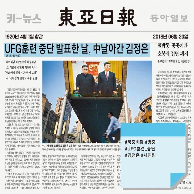 [동아일보 키뉴스]2018년 6월 20일자
