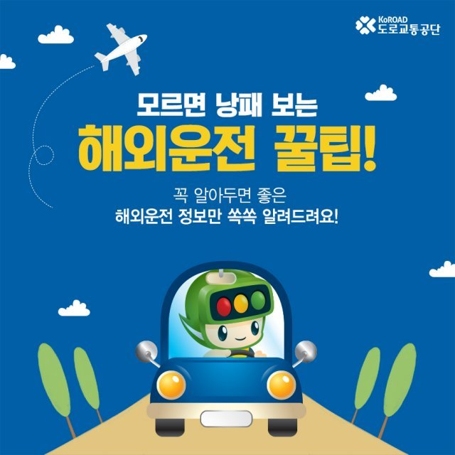 """[카드뉴스]'모르면 낭패' 해외운전 꿀팁… """"국내면허증도 챙기세요"""""""