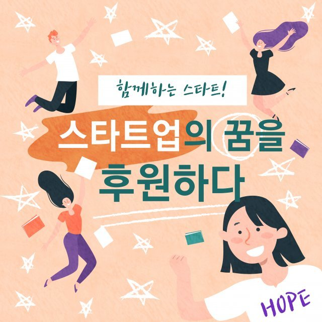 [카드뉴스]함께하는 스타트! 청춘들의 스타트업 꿈을 후원하다