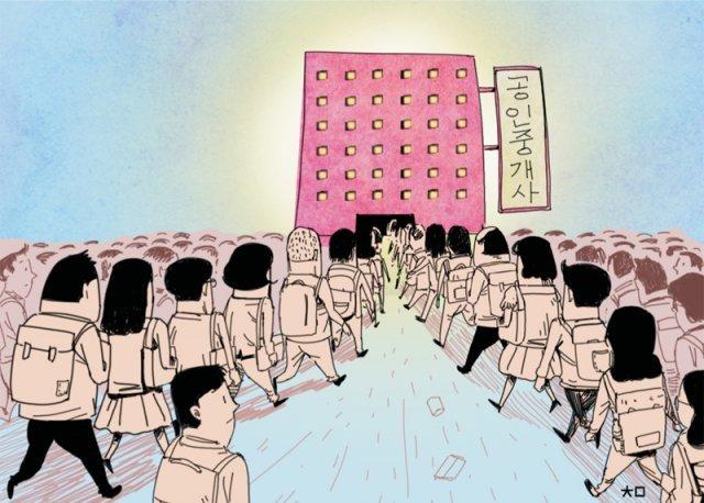 취업난에 집값 뛰자… '레드오션' 공인중개사 시험 몰리는 2030